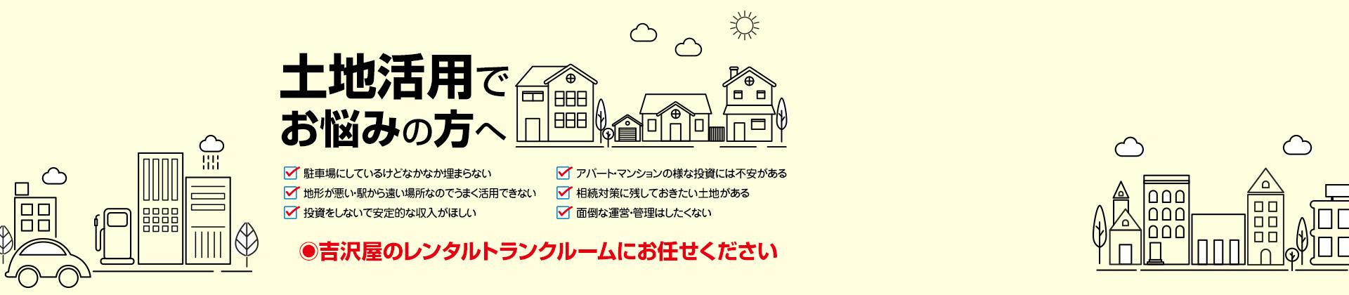 土地活用でお悩みの方へ 吉沢屋のレンタルトランクルームにお任せください