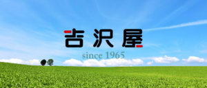 吉沢屋 since1965